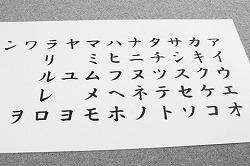 カタカナ英語 通じない 発音 英語 母音 子音アカサタナハマヤラワ