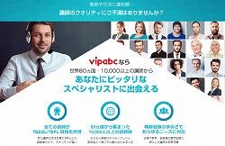 vipabc オンライン英会話 専門分野に特化 医療分野 弁護士 医師 製薬会社